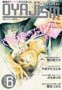 月刊オヤジズム2016年 Vol.6