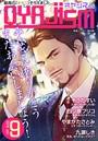月刊オヤジズム2016年 Vol.9