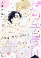ビッチ受け〜童貞公務員×宿無しBitch〜(単話)