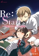Re:Start 〜不確かでふしだらな関係〜(単話)