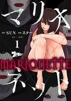 マリオネット(フルカラー)(単話)