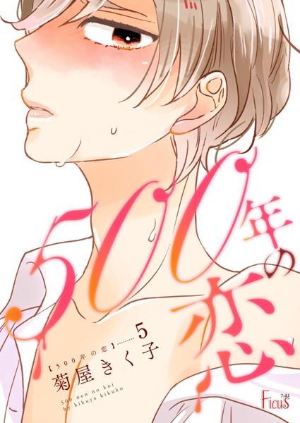 【恋愛 BL漫画】500年の恋(単話)