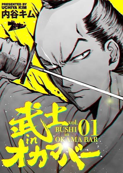 武士inオカマバー 1