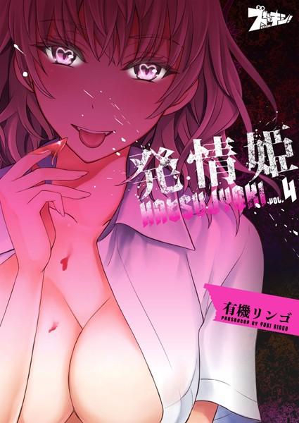 発情姫 4