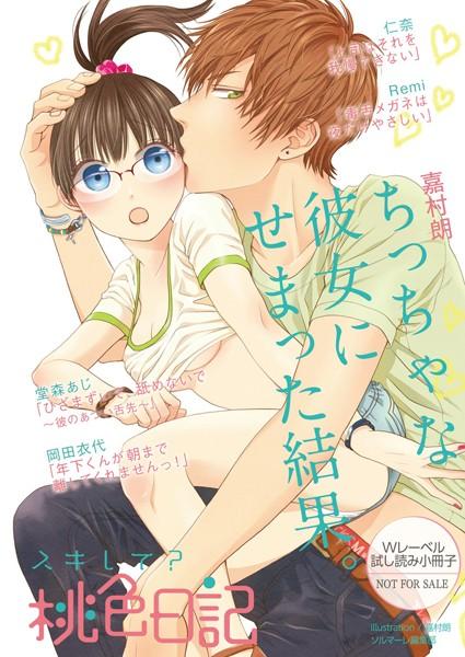 【eromannga】「スキして?桃色日記」「リア×ロマ」特別編集版