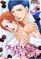ケダモノとチョコレート 豹変社長のトロけるキス 5