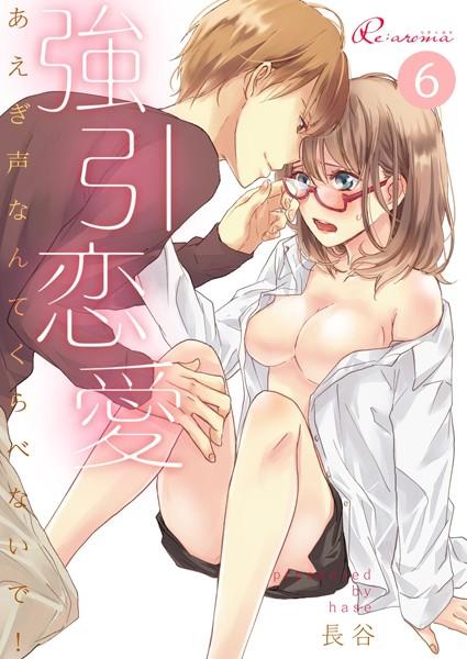 【漫画 r18】強引恋愛〜あえぎ声なんてくらべないで!〜(単話)