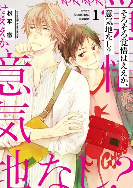 【恋愛 BL漫画】そろそろ覚悟はええか、意気地なし?