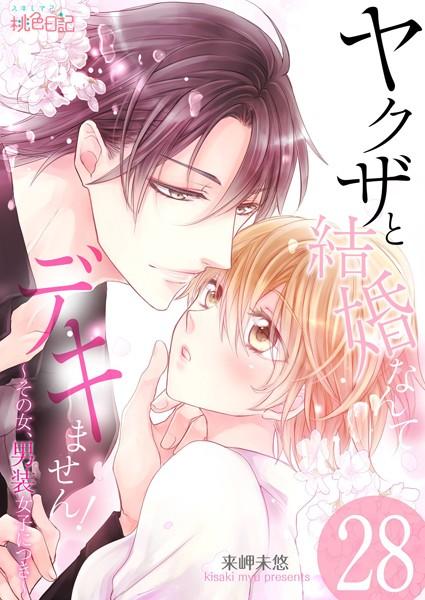 【恋愛 エロ漫画】ヤクザと結婚なんてデキません!〜その女、男装女子につき〜(単話)