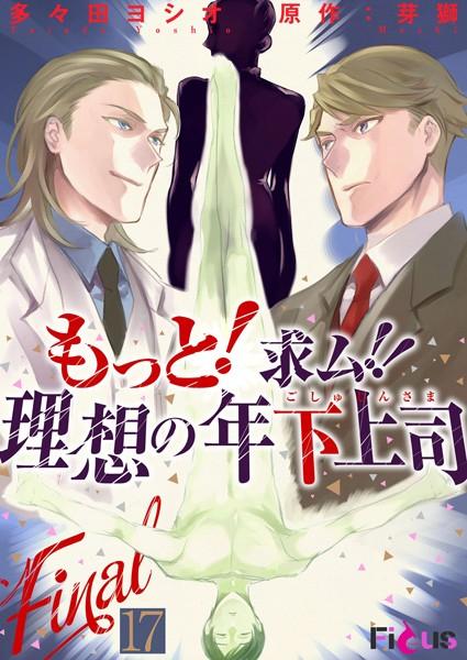 【ギャグ・コメディ BL漫画】もっと!求ム!!理想の年下上司(ごしゅじんさま)(単話)