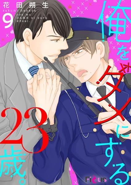 【恋愛 BL漫画】俺をダメにする23歳。(単話)