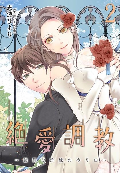 【恋愛 エロ漫画】絶愛調教〜強引な許嫁のやり口〜