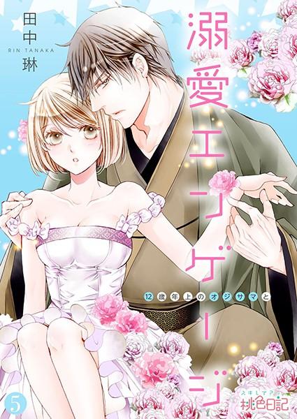 【恋愛 エロ漫画】溺愛エンゲージ〜12歳年上のオジサマと〜(単話)