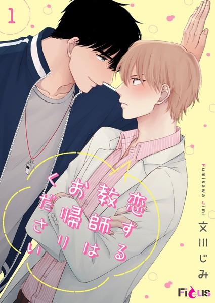【教師 BL漫画】恋する教師はお帰りください(単話)