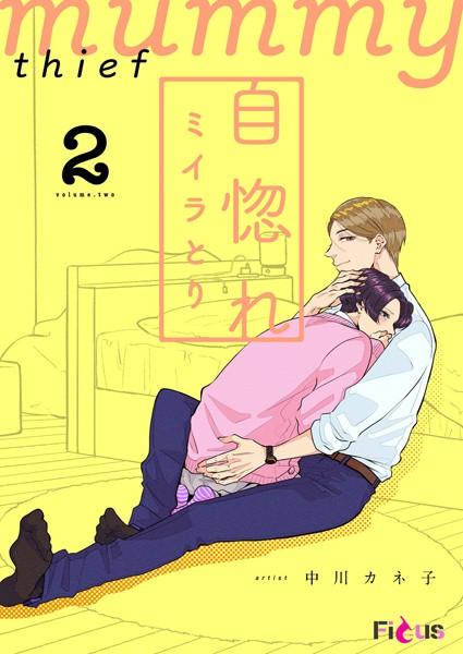 【美少年 BL漫画】自惚れミイラとり(単話)