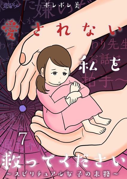 愛されない私を救ってください〜スピリチュアル女子の末路〜 7