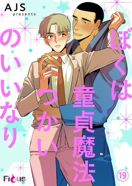 【BL漫画】ぼくは童貞魔法つかいのいいなり(フルカラー)(単話)
