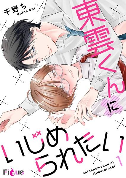 【リーマン BL漫画】東雲くんにいじめられたい(単話)