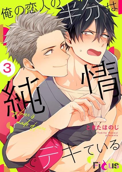 【学生 BL漫画】俺の恋人の半分は純情でデキている(単話)