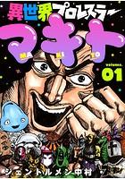 異世界プロレスラーマキト(単話)