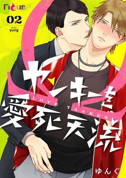 【恋愛 BL漫画】ヤンキーを愛死天流(単話)