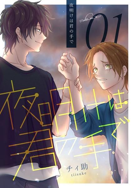 【学生 BL漫画】夜明けは君の手で