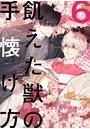 飢えた獣の手懐け方(フルカラー)【おまけ付き特装版】 6