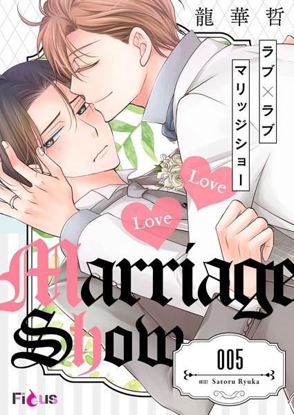 【わんこ BL漫画】ラブ×ラブマリッジショー(単話)