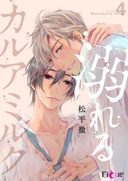 【わんこ BL漫画】溺れるカルアミルク(単話)