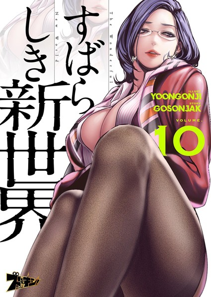 すばらしき新世界(フルカラー) 10