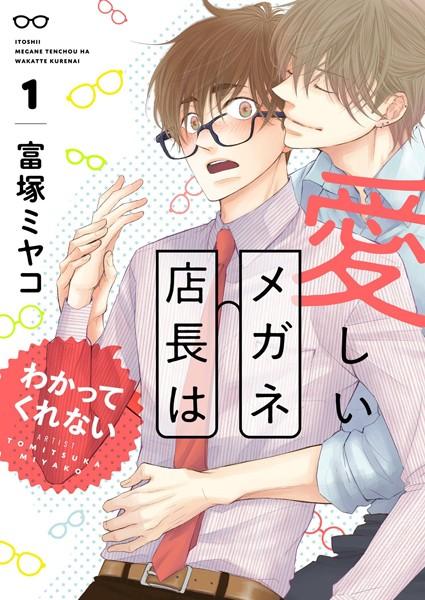 【恋愛 BL漫画】愛しいメガネ店長はわかってくれない