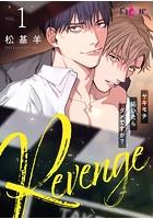 Revenge 〜ヤキモチ妬いたらダメですか?〜(単話)