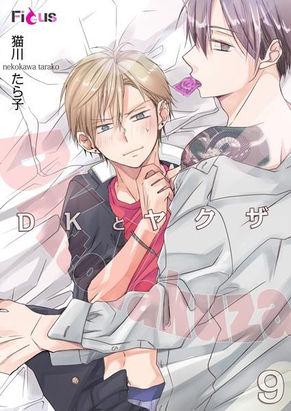 【学生 BL漫画】DKとヤクザ(単話)