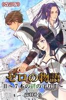 ゼロの物語 II 〜7本の剣の守り手〜《改訂版》
