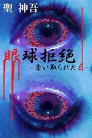 眼球拒絶-奪い取られた目-