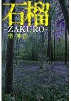 石榴-ZAKURO-