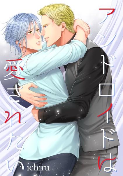 【恋愛 BL漫画】アンドロイドは愛されたい