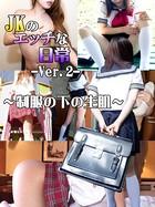 JKのエッチな日常 Ver.2 〜制服の下の生肌〜