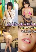 どスケベ素人GAL Vol.12なつみ
