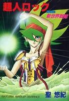 超人ロック・新世界戦隊