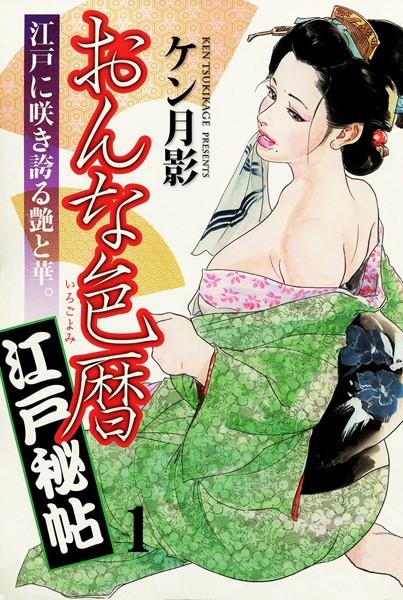 おんな色暦江戸秘帖 (1)