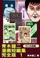 青木雄二漫画短編集 完全版