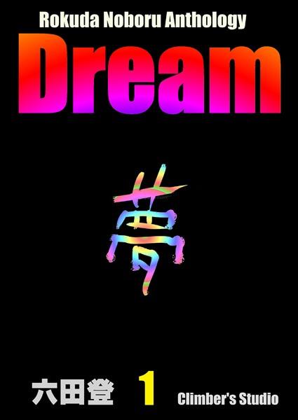 Dream 夢 (1) Rokuda Noboru Anthology