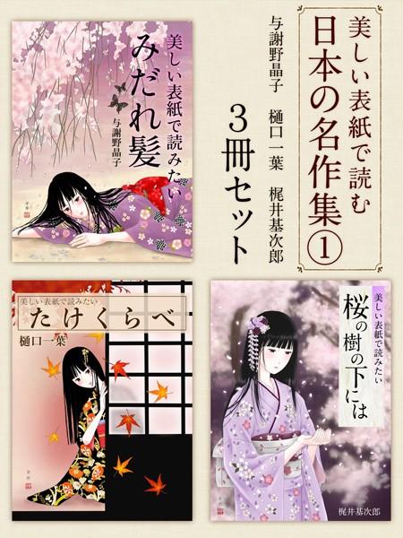 美しい表紙で読む日本の名作集 1
