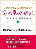 ♪さきっちょ&はあちゅう♪ 恋の悪あが記 〜クリスマスまでに彼氏作るぞ!〜