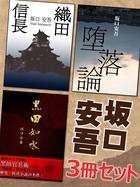 坂口安吾3冊セット