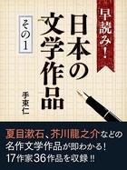 早読み!日本の文学作品 その1