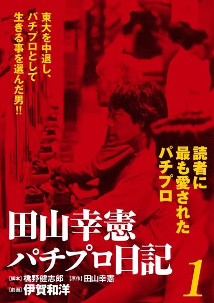 田山幸憲パチプロ日記 (1)