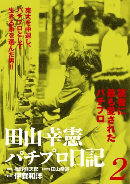 田山幸憲パチプロ日記 (2)