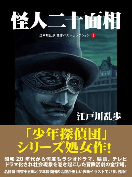怪人二十面相 江戸川乱歩 名作ベストセレクション 1